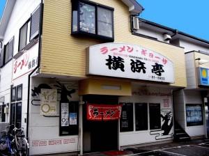横浜亭お店写真