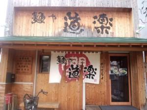 麺や道楽お店写真