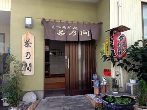 茶乃間お店写真1