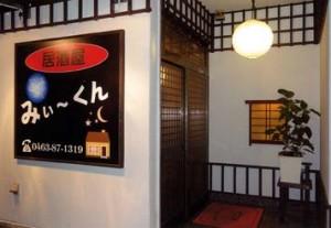 居酒屋みぃーくんお店写真