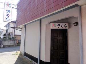 sakuraお店の写真