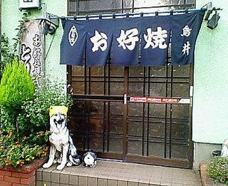 鳥井お店写真
