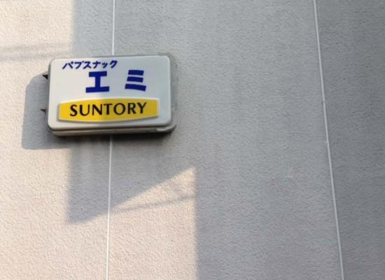 スナックエミお店写真