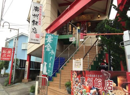 廣州飯店お店外観