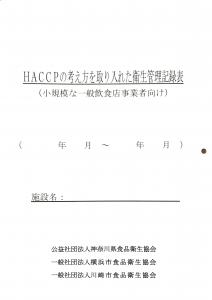 HACCP記録管理表