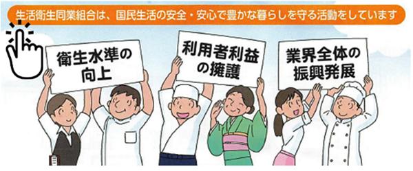 神奈川県生活衛生同業組合